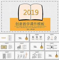 2019手绘风教学课件PPT