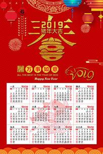 2019猪年喜庆挂历
