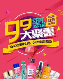 99大聚惠化妆品海报