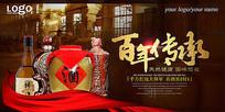 百年传承陈年老酒海报