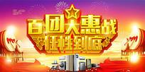 百团大惠战海报