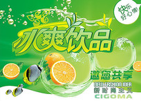 冰爽饮品饮料广告