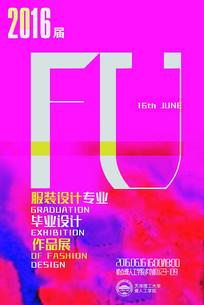 毕业设计作品展海报