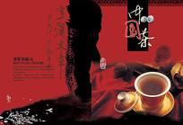 传统茶道画册