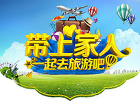 春季旅游宣传吊旗