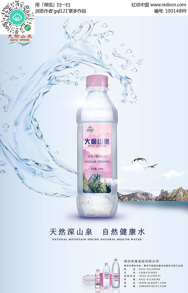 纯净水宣传海报图片