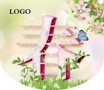 春季商场圆角吊旗