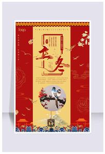 大气中国风立冬宣传海报