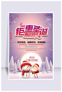 大气紫色梦幻圣诞钜惠宣传海报