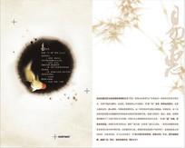 典雅中国风画册
