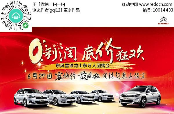 低价狂欢东风雪铁龙汽车海报图片