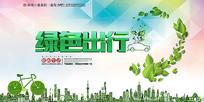 低碳生活绿色出行宣传海报
