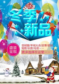 冬季新品服装促销活动海报