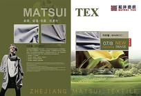 纺织企业画册