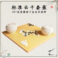 古典风围棋套装主图