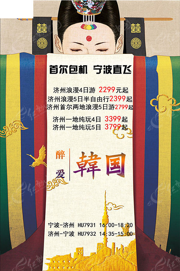 韩国旅游海报图片