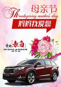汉兰达母亲节广告