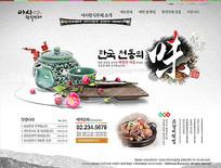 韩式美食网站模板