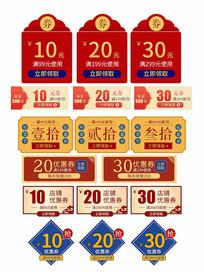 红色新年年货节促销优惠券
