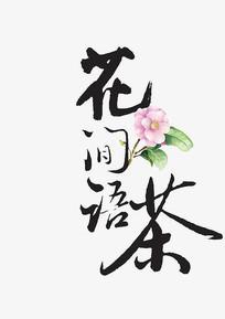 花间茶语艺术字