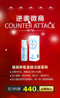化妆品微商广告