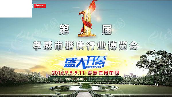 婚庆博览会开幕海报图片