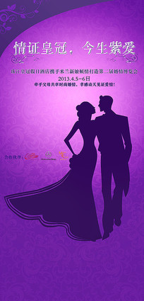 婚纱海报x展架