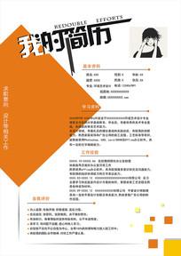 简洁中文简历模板