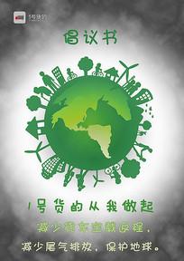 减少污染倡仪书