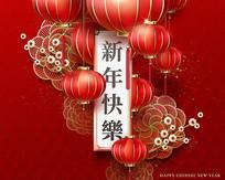 精美灯笼新年快乐背景