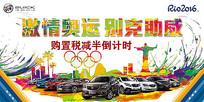 激情奥运别克助威汽车促销海报