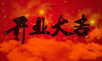 开业大吉艺术字