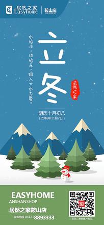 立冬节气微信海报