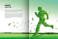领跑者宣传册
