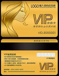 美发VIP卡模板
