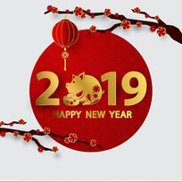 梅花花枝新年艺术字