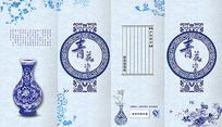 青花瓷画册折页
