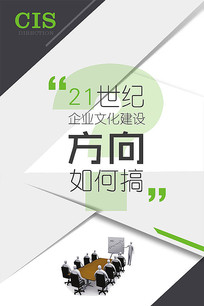企业文化建设展板