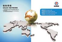 企业销售网络画册