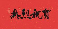 热烈祝贺艺术字体