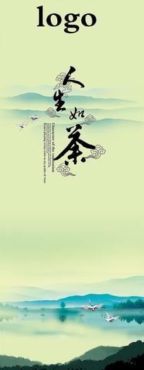 人生如茶茶文化展架