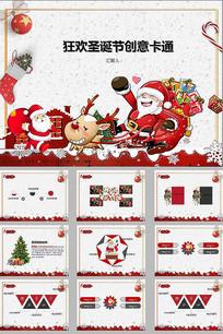 圣诞节创意PPT模板