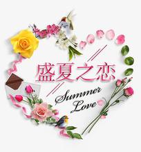 盛夏之恋艺术字