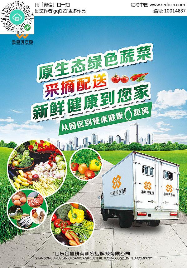 蔬菜配送宣传海报图片