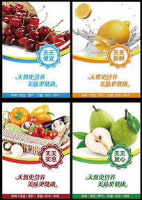 水果超市宣传展板