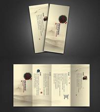 水墨风格折页