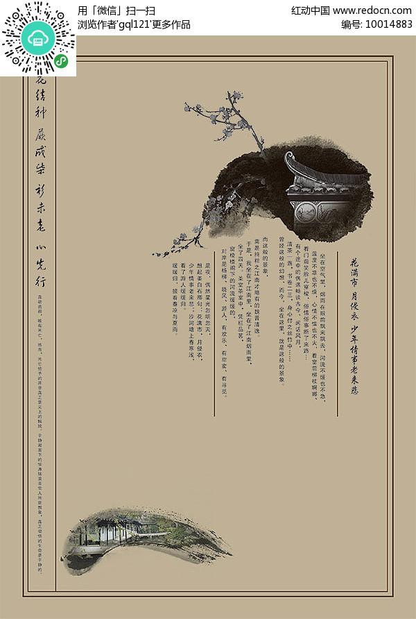 水墨中国风海报图片