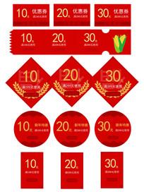 淘宝天猫新年红色促销优惠券