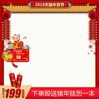 天猫年货节红色喜庆主图
