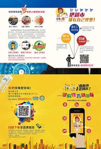 微信购物宣传册